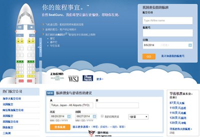 【经典网站】SeatGuRu:在线自助飞机选座平台