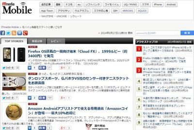 【经典网站】ITmedia:日本科技信息门户网