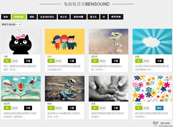 【素材网站】BenSound:免版税音效素材网