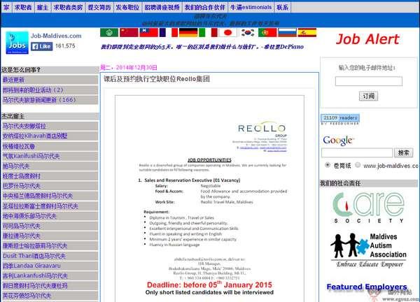 【经典网站】JobMaldives:国际酒店求职招聘网