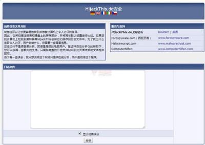 【工具类】HijackThis|在线电脑日志劫持分析工具