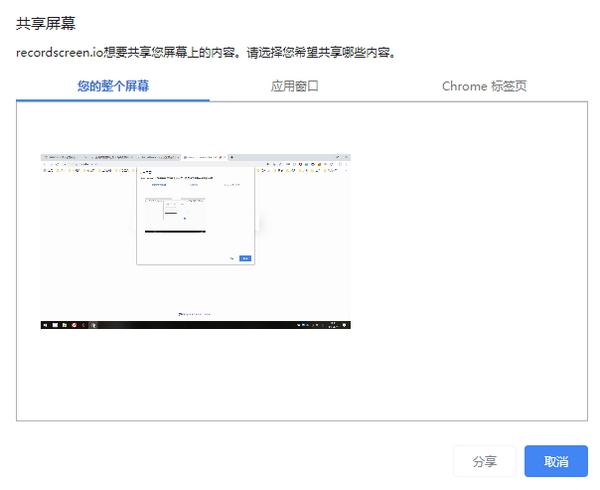 【工具类】在线免费屏幕录像工具 – RecordScreen