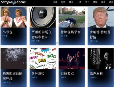 【素材网站】SampleFocus|免费音乐音效素材网