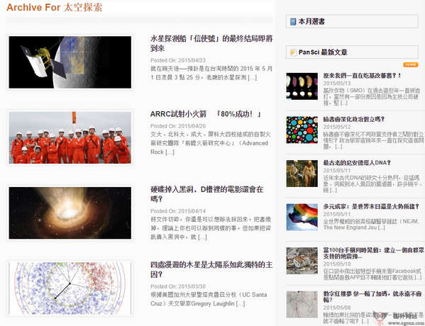 【经典网站】Pansci:泛科学知识资讯网
