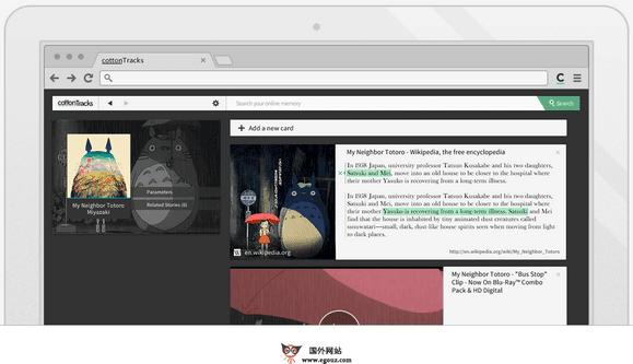 【工具类】CottonTracks:在线个人浏览轨迹杂志制作工具