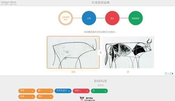 【工具类】DesignRails:在线免费LOGO制作网