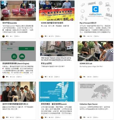 【经典网站】Collaction|香港社会化创新项目平台