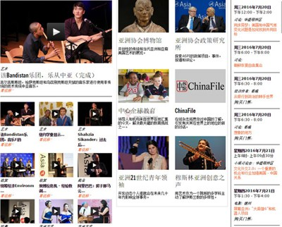 【经典网站】AsiaSociety:亚洲文化协会