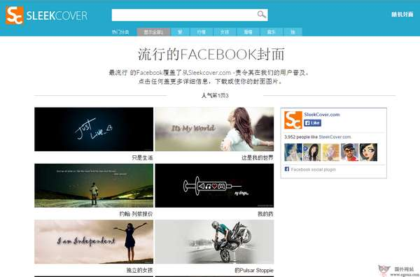 【工具类】SleekCover:在线Facebook封面制作工具