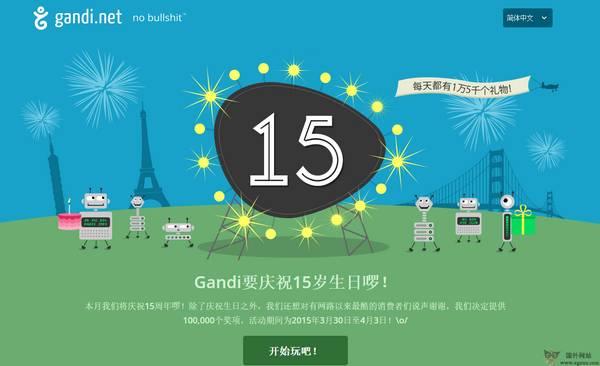 【经典网站】法国GanDi域名注册官网