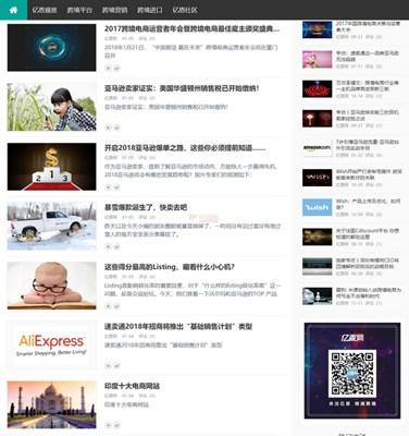【经典网站】亿恩|跨境电商新媒体网