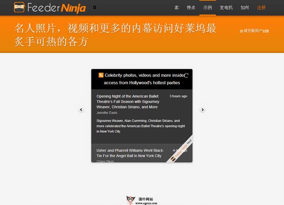 【工具类】FeederninJa:RSS Feed自定义工具