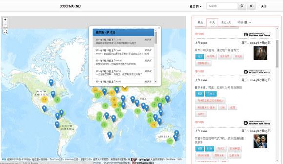 【经典网站】ScoopMap:基于地图世界实时新闻网