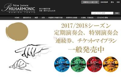 【经典网站】NJP|新日本爱乐交响乐团