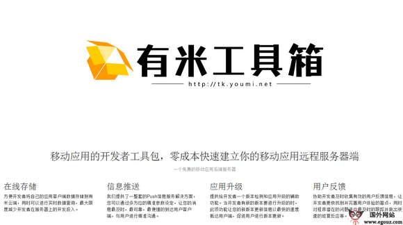 【经典网站】YouMi:有米移动手机广告平台
