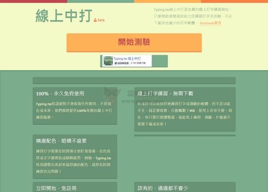 【经典网站】在线繁体打字练习网站