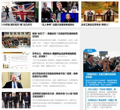 【经典网站】Oushinet|欧洲时报华文日报网