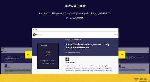 【工具类】Pith.li:在线网页文章批注分享工具