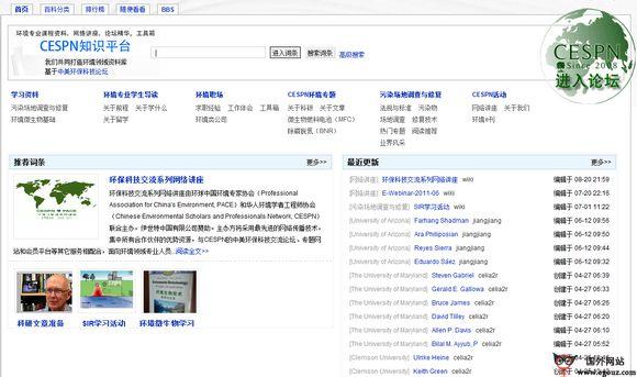 【经典网站】Cespn:华人环境学者工程师协会