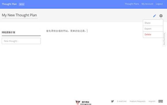 【经典网站】ThoughtPlan:思想计划项目规划组织工具