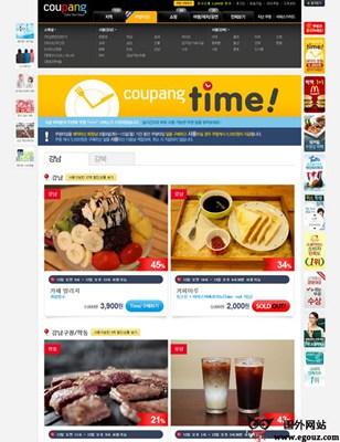 【经典网站】CouPang:韩国团购网
