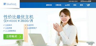 【Wordpress相关】Bluehost 推出中文版并上线了香港主机