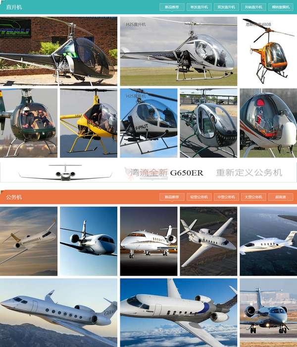 【经典网站】航空之家|私人飞机新媒体网