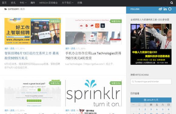 【经典网站】HRTech China:中国人力资源科技网