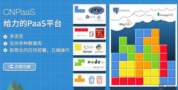 【经典网站】CNPaaS:平台即服务云环境平台