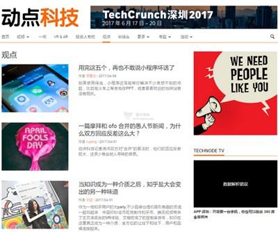 【经典网站】TechNode|创新创业科技媒体网
