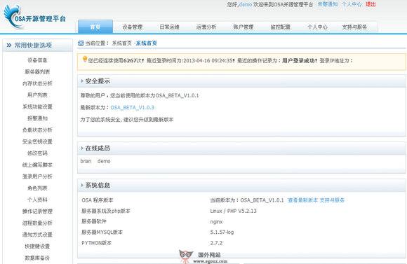 【经典网站】OsaPub:Linux系统运维管理系统平台