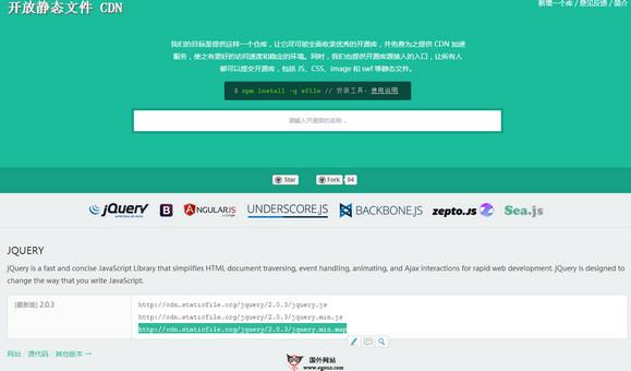 【经典网站】StaticFile:免费开放式静态文件CDN服务网
