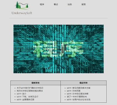 【经典网站】WDTP|免费桌面版静态网站生成器