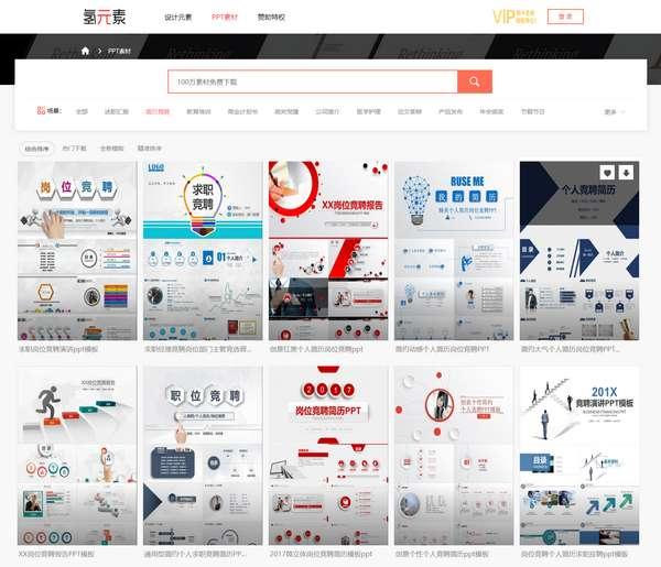 【素材网站】氢元素 常用办公类素材资源网
