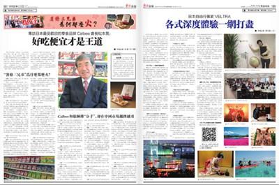 【经典网站】LiveJapan:日本东方新报