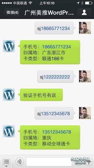 【Wordpress相关】基于百度地图周边搜索的微信 WordPress 插件更新到 4.0,支持手机归属地查询