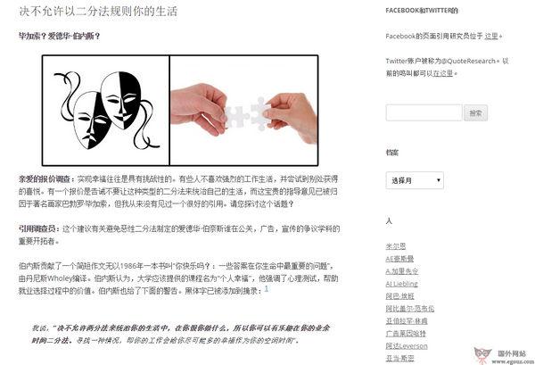 【经典网站】QuoteInvestigator:考究名言出处网