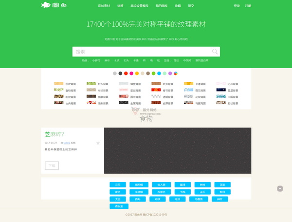 【素材网站】图鱼|网页背景纹理素材网