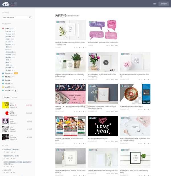 【素材网站】云瑞|优秀设计资源分享网