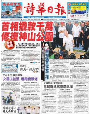 【经典网站】马来西亚诗华资讯报