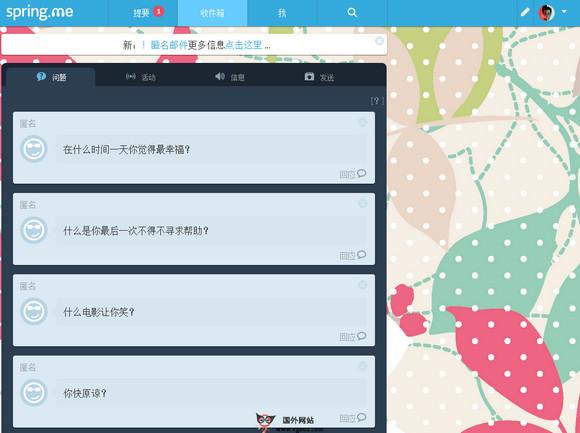 【经典网站】Spring.me:在线社交化问答平台