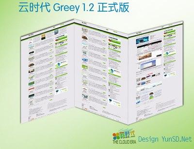 【数据测试】wordpress主题:云时代 Greey 1.2 正式版