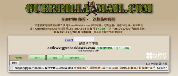 【数据测试】Guerrilla 一次性免费在线临时邮箱