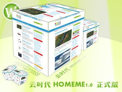 【数据测试】wordpress免费主题:HOMEME1.0正式版