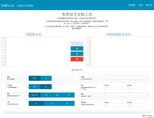 【工具类】DelimCo:在线逗号分隔工具