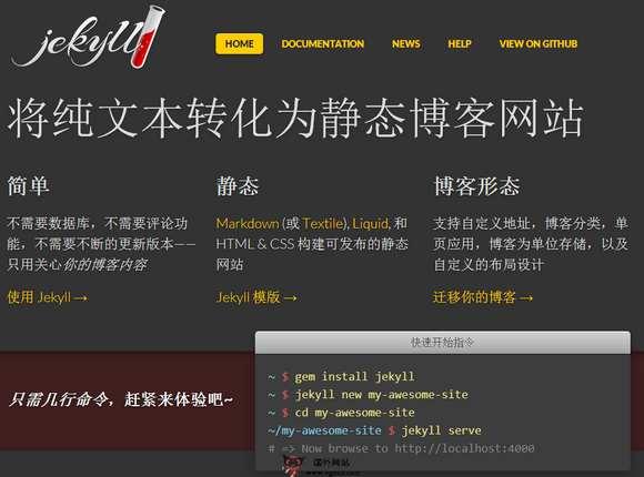 【经典网站】Githis:静态博客网站托管平台