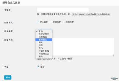 【Wordpress相关】微信机器人:自定义回复