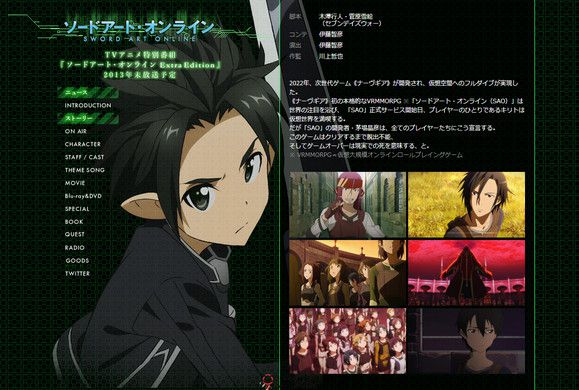 【经典网站】Swordart Online:日本刀剑神域动漫官网
