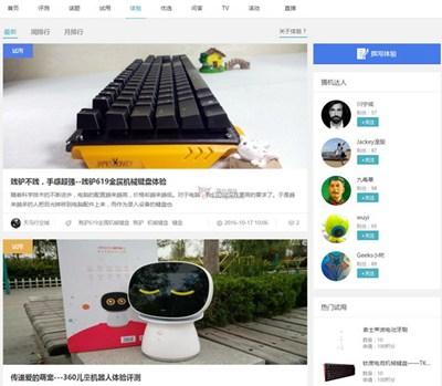 【经典网站】iGao7|爱搞机硬件评测网
