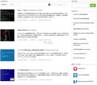 【经典网站】BleepingComputer|恶意软件研究技术网